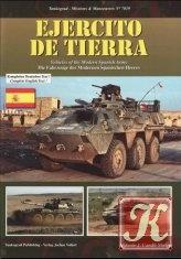 Книга Книга Ejercito De Tierra