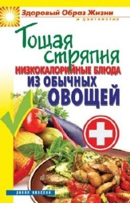 Книга Кашин С.П. - Тощая стряпня. Низкокалорийные блюда из обычных овощей