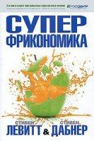 Книга Суперфрикономика fb2 epub pdf 3Мб