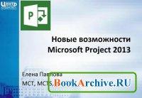 Книга Новые возможности Microsoft Project 2013