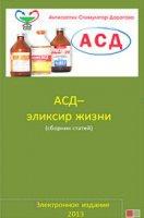 Книга АСД - эликсир жизни pdf / rar 10,35Мб