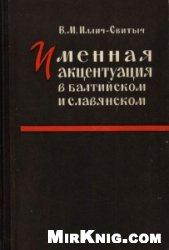 Книга Именная акцентуация в балтийском и славянском. Cудьба акцентуационных парадигм