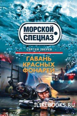 Книга Зверев Сергей - Гавань красных фонарей