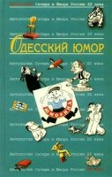 Книга Антология сатиры и юмора России XX века в 4 томах