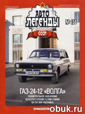 Журнал Автолегенды СССР №150 (ноябрь 2014)