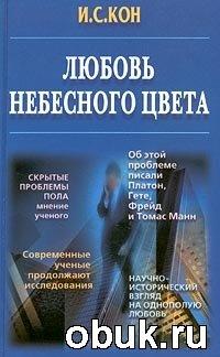 Книга И. С. Кон. Любовь небесного цвета