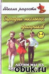 Книга Шин С. А. - Сценарии школьных праздников для учащихся 3—4-х классов: Летим мы на крыльях мечты.