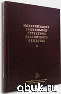 Модернизация социальной структуры российского общества