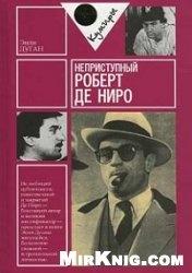 Книга Неприступный Роберт Де Ниро