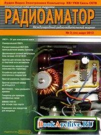 Книга Радиоаматор №3 (март 2013).