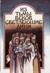 Книга Из тьмы веков светлеющие лики