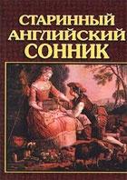 Книга Старинный английский сонник