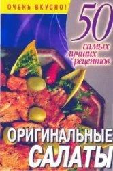 Книга Оригинальные салаты