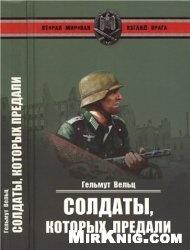 Книга Солдаты, которых предали