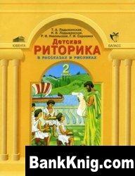 Книга Детская риторика в рассказах и рисунках: Учебная тетрадь для 2 класса. Часть 1 pdf 23Мб