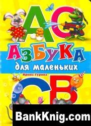 Книга Азбука для маленьких pdf  2,2Мб