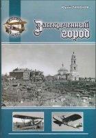 Книга Засекреченный город pdf 57,06Мб
