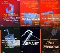 Книжная подборка: по Microsoft .NET (2004 - 2008/6 книг) Дж. Рейли,Д Роббинс,БРайан, Ф.Балена,Н Тони pdf/djvu 284Мб