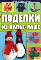 Книга Е. П. Иванова - Поделки из папье-маше (2011) pdf 59,62Мб