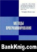 Методы программирования djvu 1,9Мб