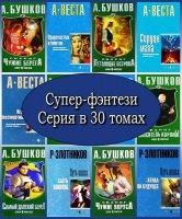 Книга Супер-фэнтези. Серия в 30 томах (2007 – 2009) FB2, RTF fb2, rtf 149Мб