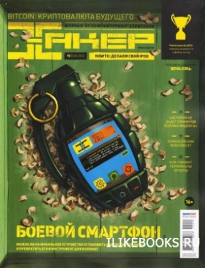 Журнал Хакер №10 (октябрь 2012)
