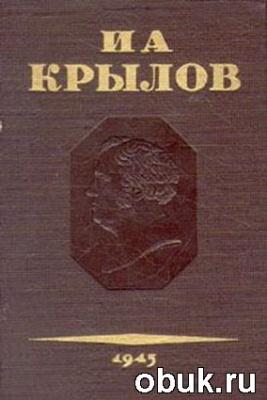 Книга И.А.Крылов. Полное собрание сочинений в 3-х томах + Полное собрание басен
