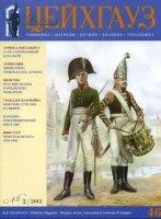 Журнал Цейхгауз №2 (46) 2012 pdf 114,44Мб