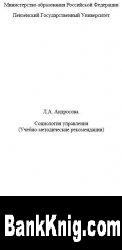 Андросова Л.А. Социология управления pdf