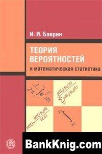 Теория вероятностей и математическая статистика djvu 1,64Мб