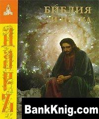 Книга Библия и наука djvu 3,86Мб