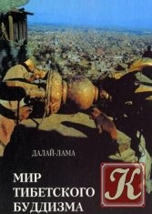 Книга Мир тибетского буддизма
