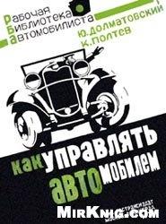 Книга Как управлять автомобилем