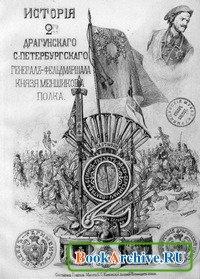 Книга История 2-го Драгунского С.-Петербургского генерал фельдмаршала князя Меншикова полка. 1707-1898 гг. (Том 1-2).