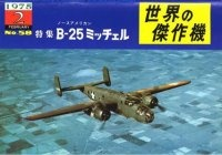 Famous Airplanes Of The World old series 58 (2/1975): North American B-25 Mitchell.