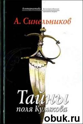 Книга А. Синельников. Тайны поля Куликова