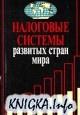 Книга Налоговые системы развитых стран мира