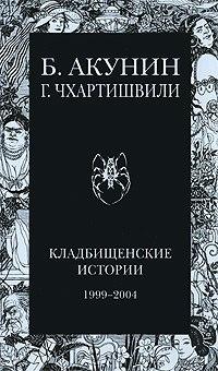 Книга Кладбищенские истории