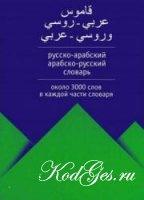 Книга Русско-арабский. Арабско-русский словарь.