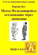 Метод Фельденкрайза — осознавание через движение (Диск 1 и 2)