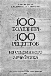 Книга 100 болезней - 100 рецептов из старинного лечебника