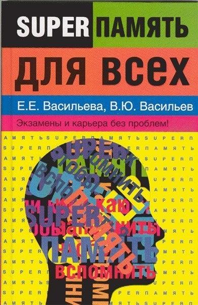 Книга ТОП-8 книг по тренировке памяти