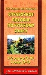 Книга Справочное пособие по русскому языку. 1-2 классы (1-4), 1 класс (1-3)