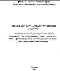 Книга Механизация и автоматизация строительных процессов