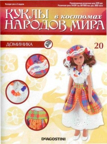Подшивка журналов: Куклы в костюмах народов мира №19-20 (2014)