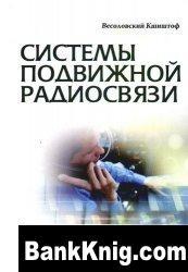 Книга Системы подвижной радиосвязи