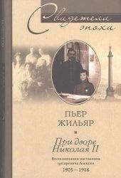 Книга При дворе Николая II. Воспоминания наставника цесаревича Алексея