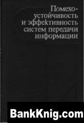 Книга Помехоустойчивость и эффективность систем передачи информации