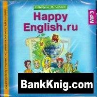 Аудиокнига Кауфман К.- Happy English 8 класс