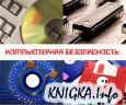 Аудиокнига Компьютерная безопасность. Энциклопедия